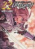 Ubel Blatt~ユーベルブラット~ 22巻 (デジタル版ヤングガンガンコミックス)