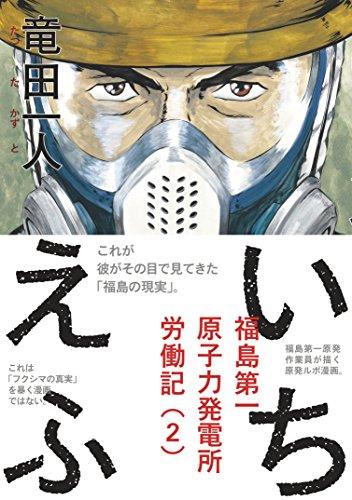 いちえふ 福島第一原子力発電所労働記(2) (モーニングコミックス)の詳細を見る