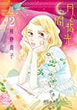 月と指先の間(2) (Kissコミックス)