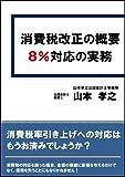 消費税改正の概要と8%対応の実務