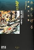貸本戦記漫画集(5)戦艦「比叡」の悲劇 他 (水木しげる漫画大全集)