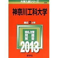 神奈川工科大学 (2013年版 大学入試シリーズ)