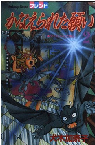 かなえられた願い 2 (講談社コミックスフレンド)