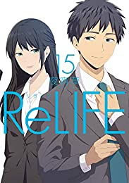 ReLIFE 15【フルカラー・電子書籍版限定特典付】 (comico)