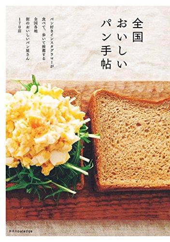 全国おいしいパン手帖の詳細を見る