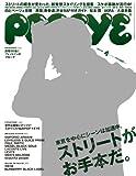POPEYE (ポパイ) 2011年 04月号 [雑誌]