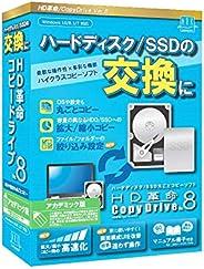 【最新版】HD革命/CopyDrive_Ver.8_アカデミック版 ハードディスク SSD 入れ替え 交換 まるごとコピーソフト コピードライブ