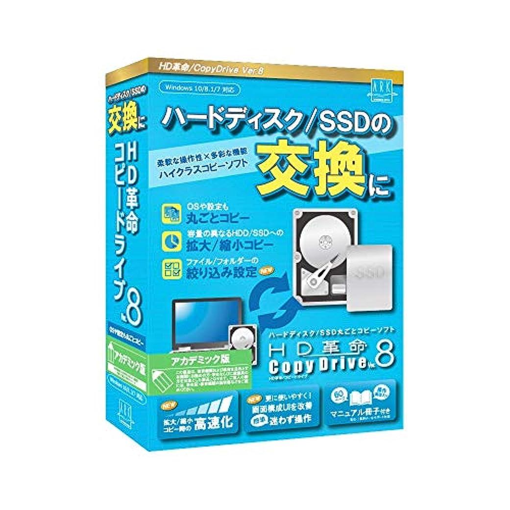 マネージャー蒸留するマート【最新版】HD革命/CopyDrive_Ver.8_アカデミック版 ハードディスク SSD 入れ替え 交換 まるごとコピーソフト コピードライブ