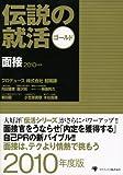 伝説の就活 ゴールド 面接 2010年度版