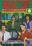 MUSIC LIFE ミュージックライフ 1978年3月号 リッチー・ブラックモア直撃インタビュー