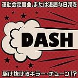 DASH!!!?運動会定番曲、または退屈な日常を駆け抜けるキラー・チューン!?