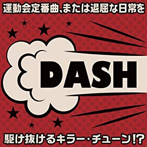 DASH!!!~運動会定番曲、または退屈な日常を駆け抜けるキラー・チューン!?