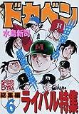 ドカベン (総集編6) (少年チャンピオン・コミックスエクストラ)
