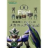 機動戦士ガンダム00 メカニック-Final (双葉社MOOK)