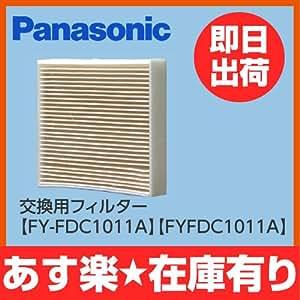パナソニック 換気扇 換気扇部材 【FY-FDC1011A】【FYFDC1011A】<br>交換用フィルター[新品]【RCP】