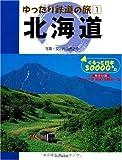 ゆったり鉄道の旅〈1〉北海道―ぐるっと日本30000キロ (ゆったり鉄道の旅-ぐるっと日本30000キロ- (1))