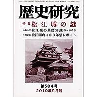 歴史研究 2010年9月号 特集:松江城の謎