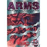 ARMS(15) (少年サンデーコミックス)