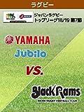 ジャパンラグビー トップリーグ18/19 第7節 ヤマハ発動機 vs. リコー