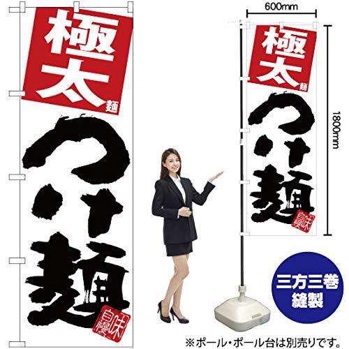 のぼり旗 極太つけ麺 白地 SNB-5063 (受注生産)