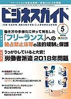 ビジネスガイド 2018年 05 月号 [雑誌]