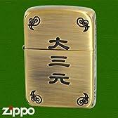 麻雀役満ZIPPO ジッポ ジッポー ライター 大三元