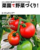 菜園で野菜作り!―おなじみ野菜33種の育て方を写真でわかりやすく解説 (主婦の友生活シリーズ)