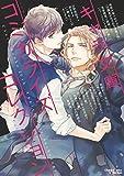 キャラ文庫コミカライズ・コレクション (キャラコミックス)