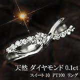【鑑別書付き】 天然 ダイヤモンド 0.1ct スイート10 リング PT100 プラチナ シルバー 記念日 sweet10 10周年 プレゼント 4月 誕生石 指輪
