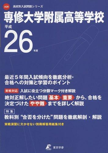 専修大学附属高等学校 26年度用 (高校別入試問題シリーズ)