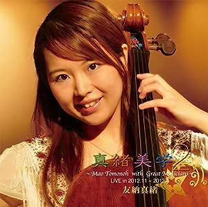 真緒美学2 ~Mao Tomonoh with Great Musicians~