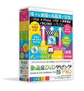 動画&DVDダビングPro Mac版