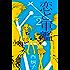 恋と軍艦(2) (なかよしコミックス)