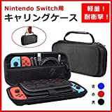 Nintendo Switch ニンテンドースイッチ ケース Aokeou 収納バッグ 大容量 ニンテンドー スイッチ専用バッグ 20枚カード収納 防塵 耐衝撃 全面保護 (ブラック)