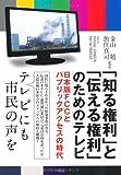 「知る権利」と「伝える権利」のためのテレビ―日本版FCCとパブリックアクセスの時代
