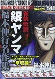 雀侠伝説銀ヤンマ―福本伸行名作集 (バンブー・コミックス)