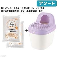 リッチェル コロル 砂取りネコトイレ パープル + おからで瞬間吸収 チャーム消臭猫砂 6L×2袋