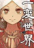 一変世界 3巻(完) (バンチコミックス)