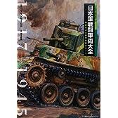 日本軍戦闘車両大全―装軌および装甲車両のすべて (日本陸軍の機甲部隊)