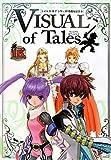 「テイルズ オブ シリーズ15周年記念本 VISUAL of Tales」の画像