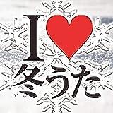 I♡ 冬うた -冬に聴きたい心温まる洋楽30選-