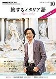 NHKテレビ 旅するイタリア語 2016年 10月号 [雑誌] (NHKテキスト)