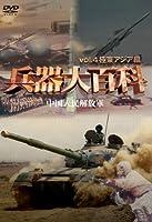 兵器大百科4 [DVD]