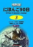 にほんご90日〈第3巻〉『形の練習』『文の練習』『読み物』答え (CDブック)