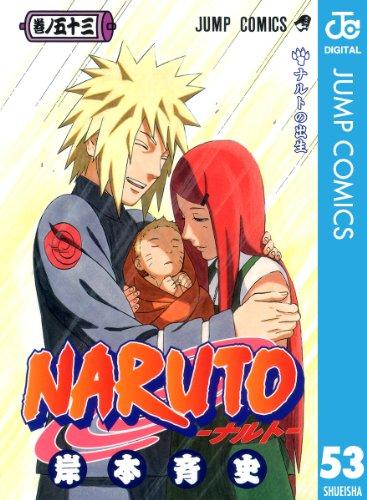 NARUTO―ナルト― モノクロ版 53 (ジャンプコミックスDIGITAL)