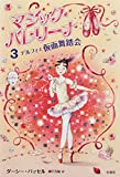 マジック・バレリーナ (3) デルフィと仮面舞踏会