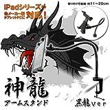 神龍アームスタンド 黒龍Ver AU-FXARM01