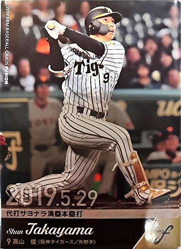 BBMベースボールカード 高山俊 阪神 #39 レギュラーカード 2019年 FUSION