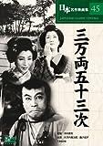 三万両五十三次 [DVD] COS-045 画像