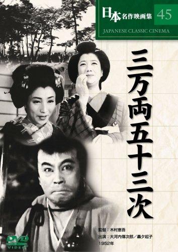 三万両五十三次 [DVD] COS-045